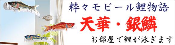 粋々モビール鯉物語「天華・銀鱗」お部屋で鯉が泳ぎます