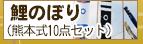 鯉のぼり熊本式10点セット