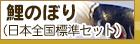 鯉のぼり(日本全国標準セット)