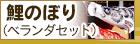 鯉のぼり(ベランダ用)